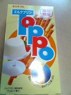 トッポのミルクプリン味w